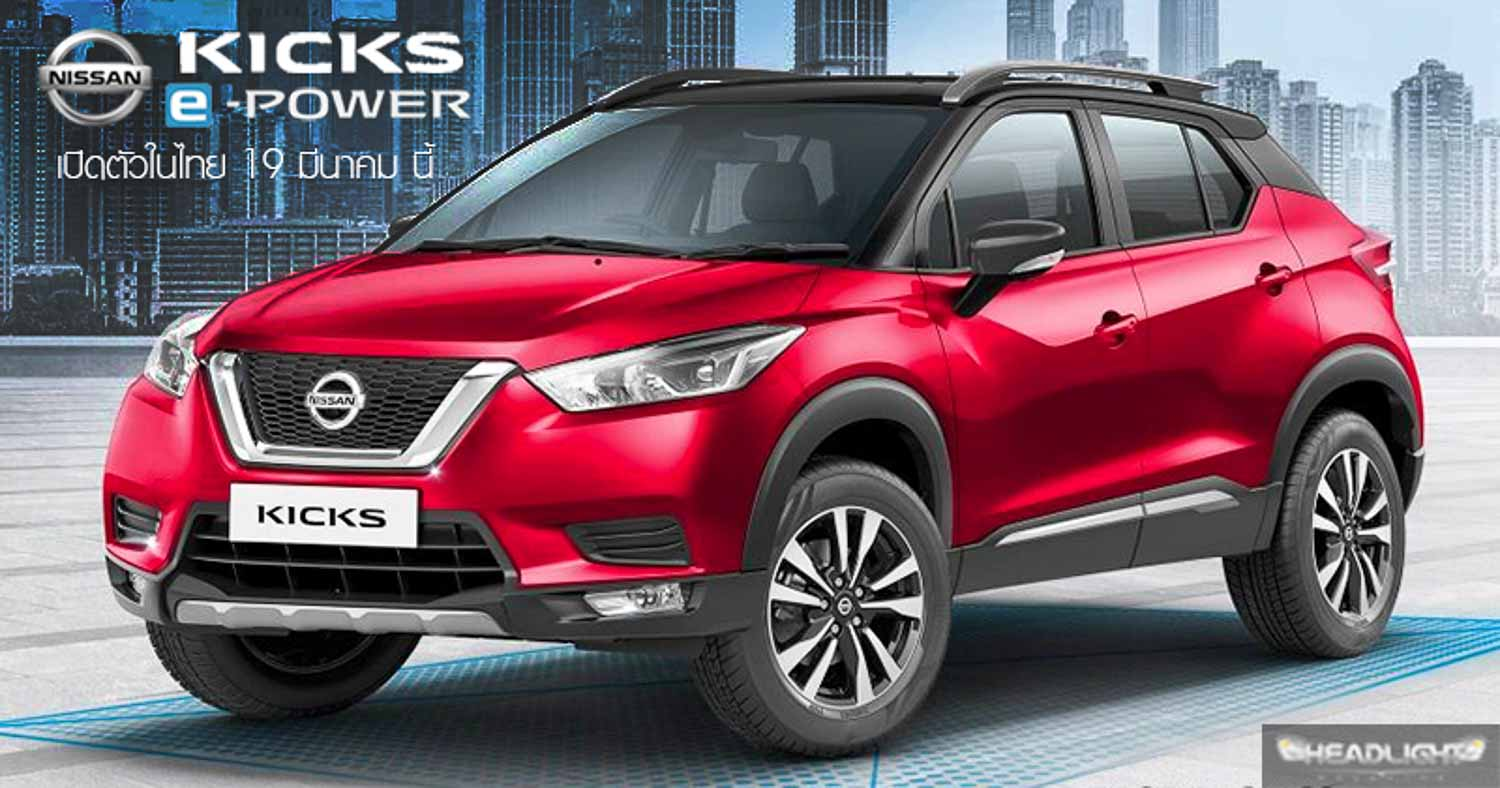 Nissan Kicks e-Power Hybrid SUV