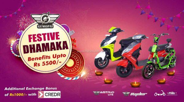 Gemopai Electric Scooter Offer