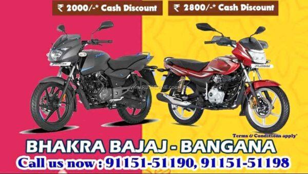 Bajaj discounts